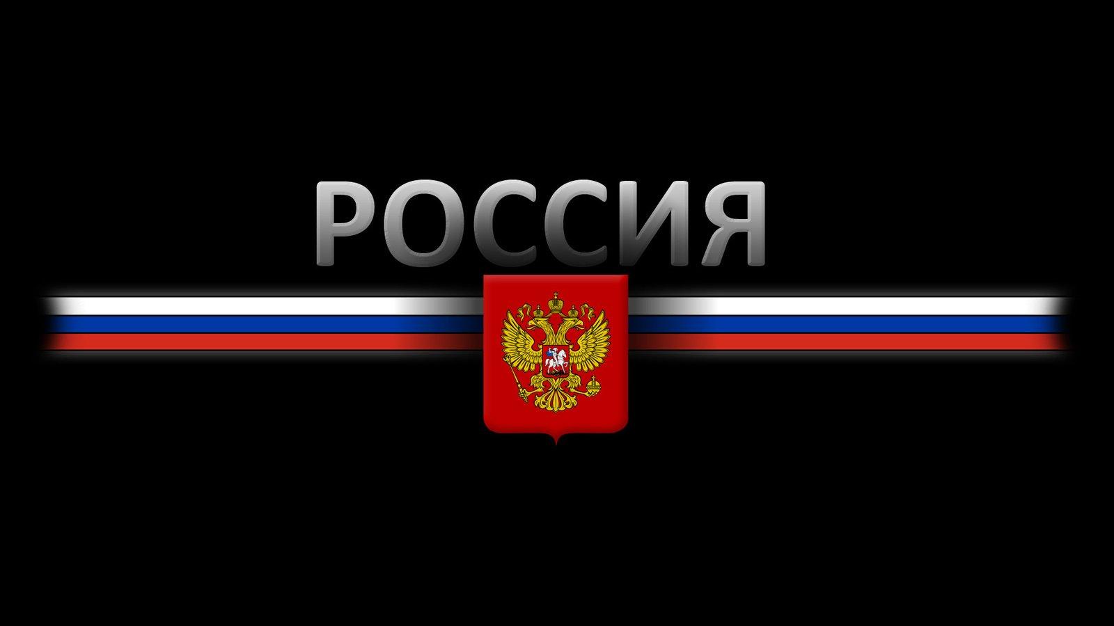 Обои для рабочего стола с символикой россии