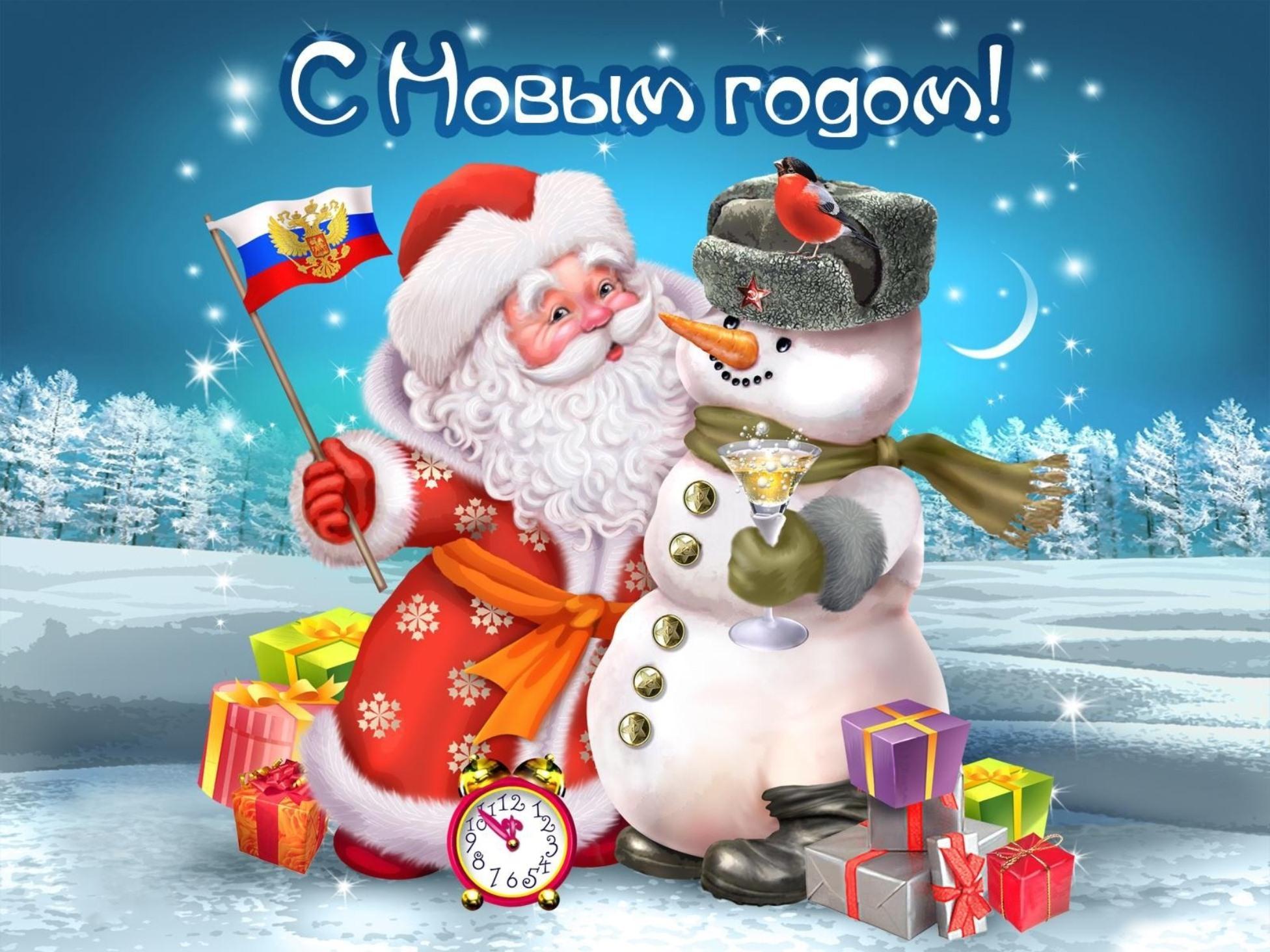Прикольные картинки деда мороза и снеговика