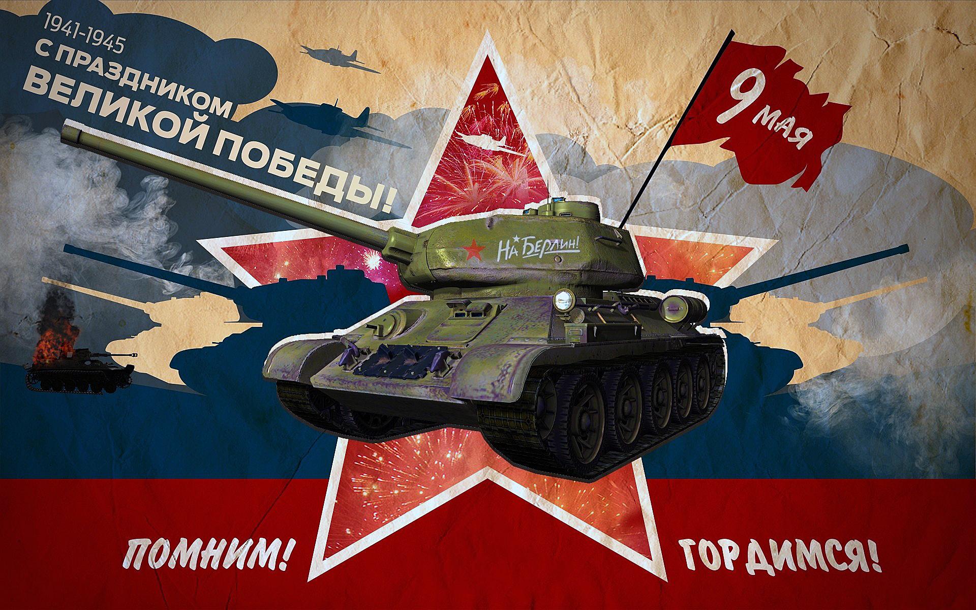 Открытка с 9 мая с танком