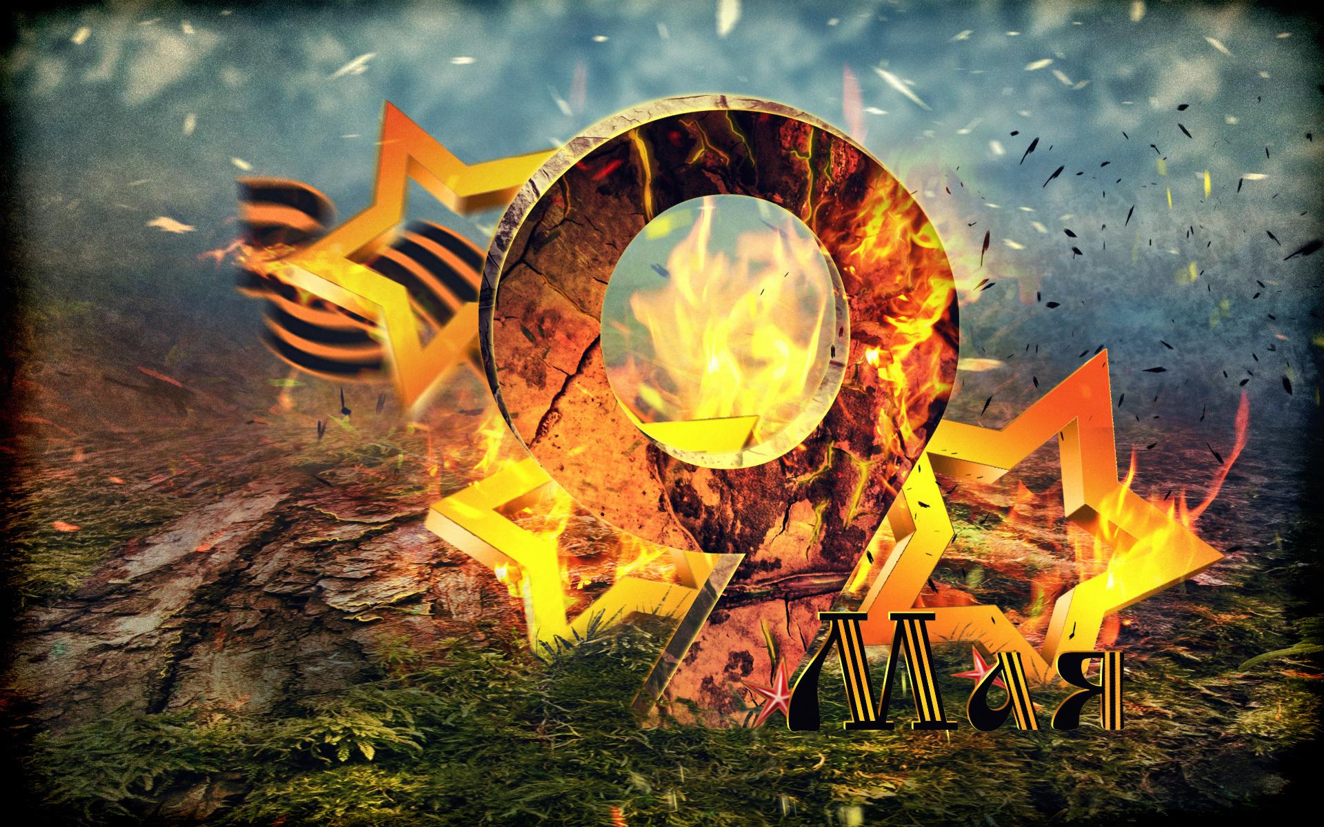 Золотого слитка, открытка день победы огонь и вода