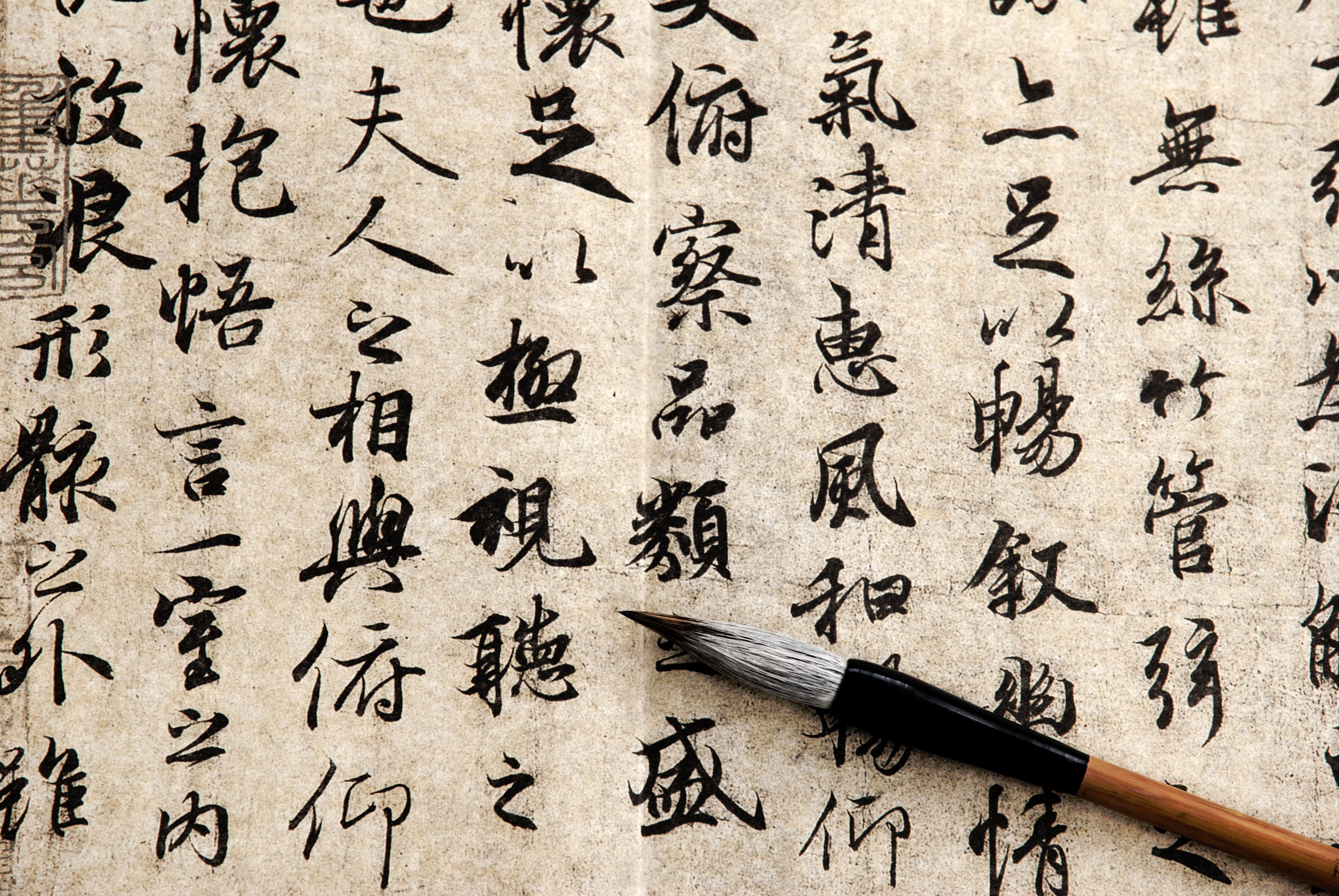 chinese writing images List of all the chinese characters of learn and understand chinese characters courses, arranged in alphabetically order using pinyin.