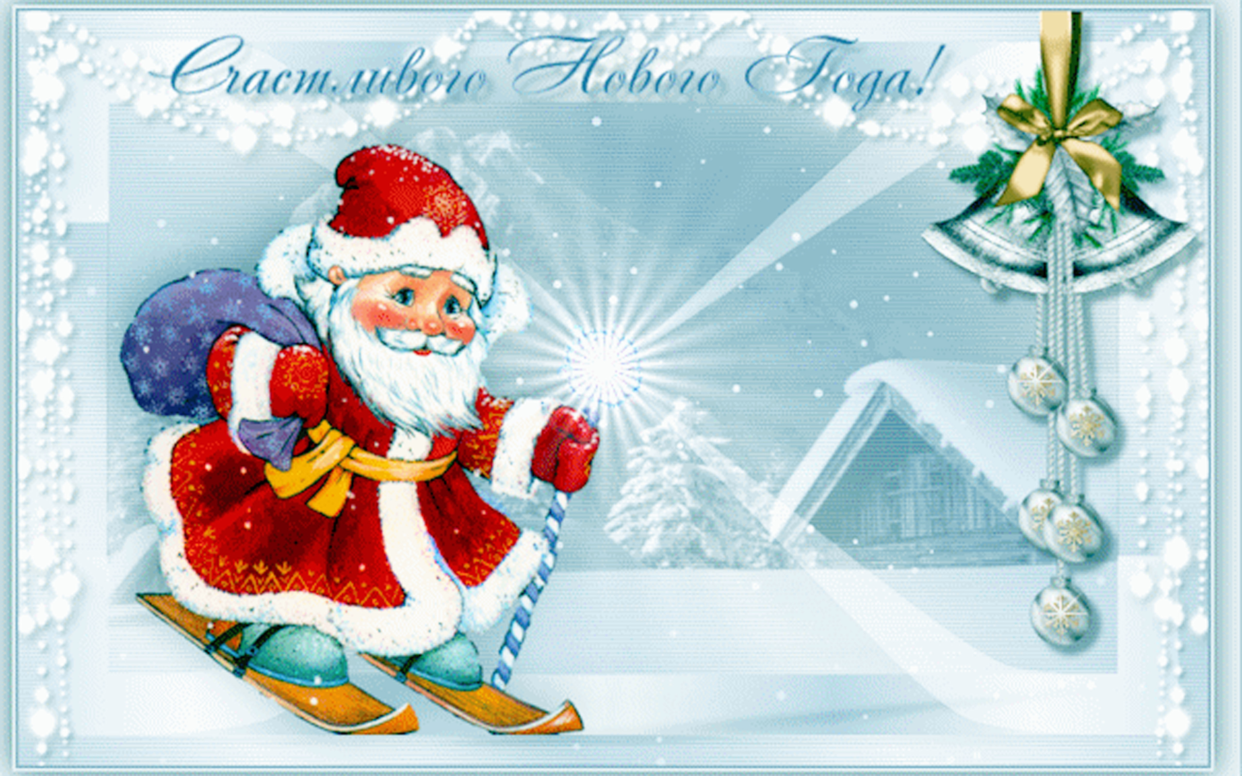 Анимационные поздравительные открытки к новому году