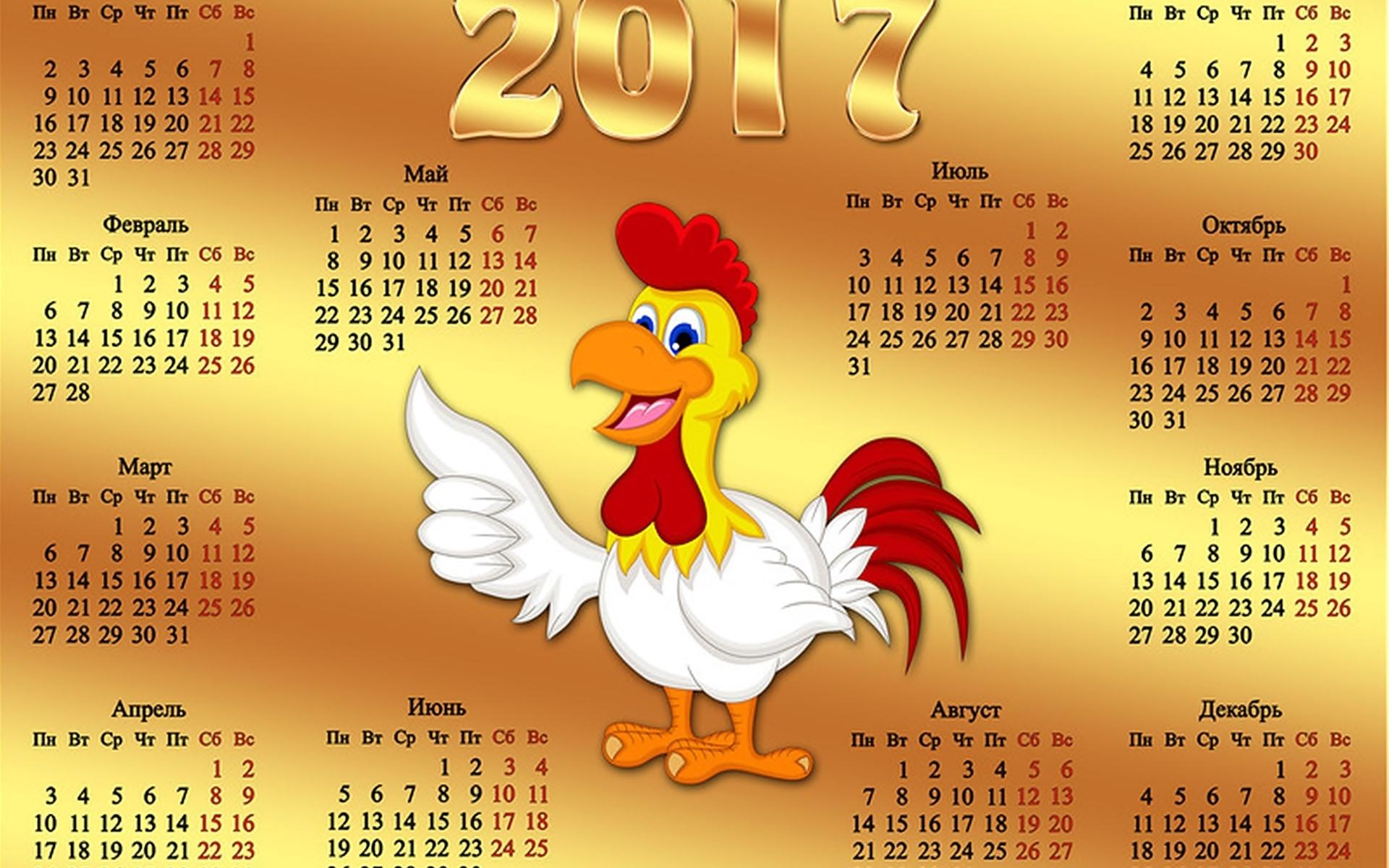 риолис обои на рабочий стол с календарем сентябрь 2017г № 228143 загрузить