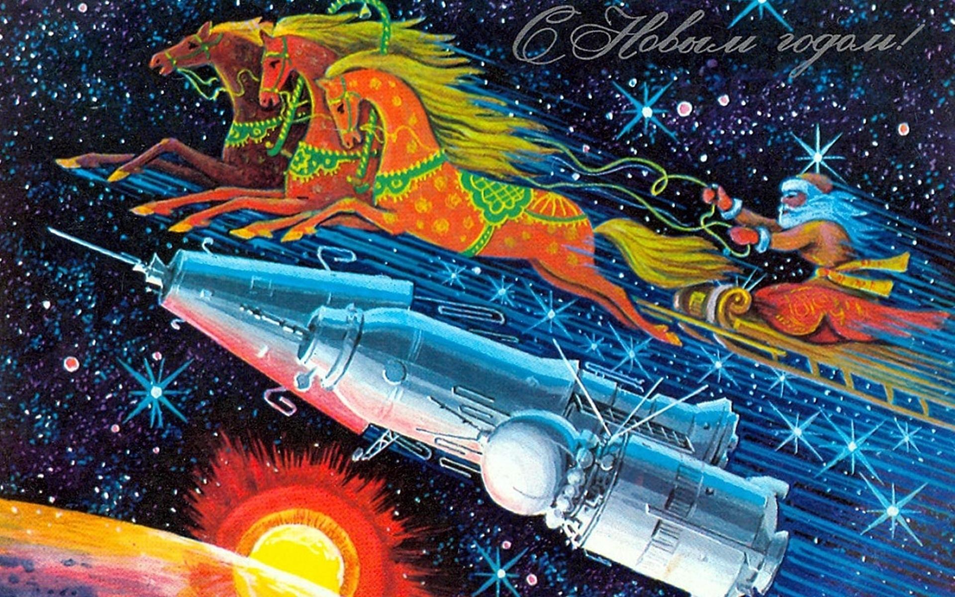 Поздравления дню, открытка с космосом