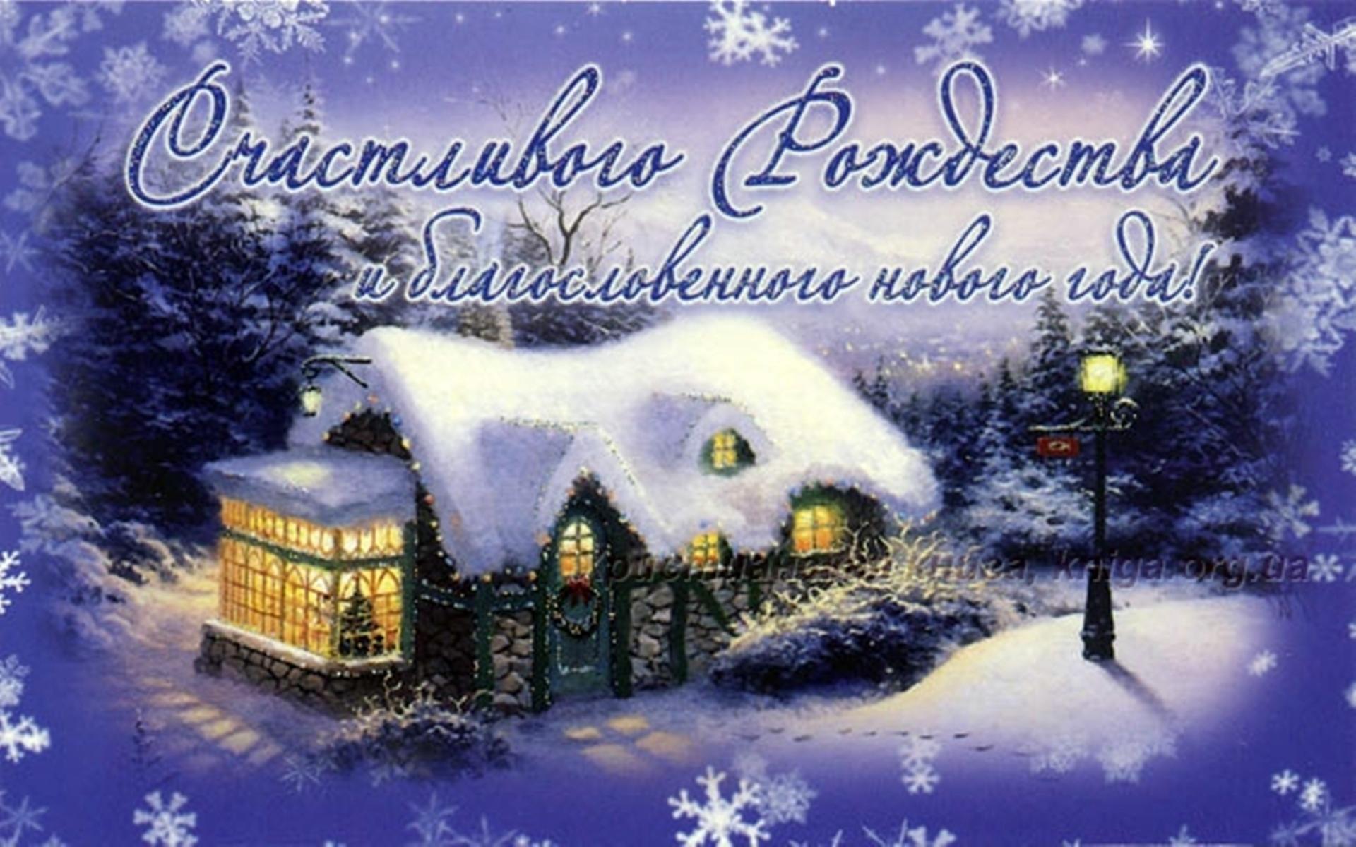 Поздравления с рождеством пожелания и