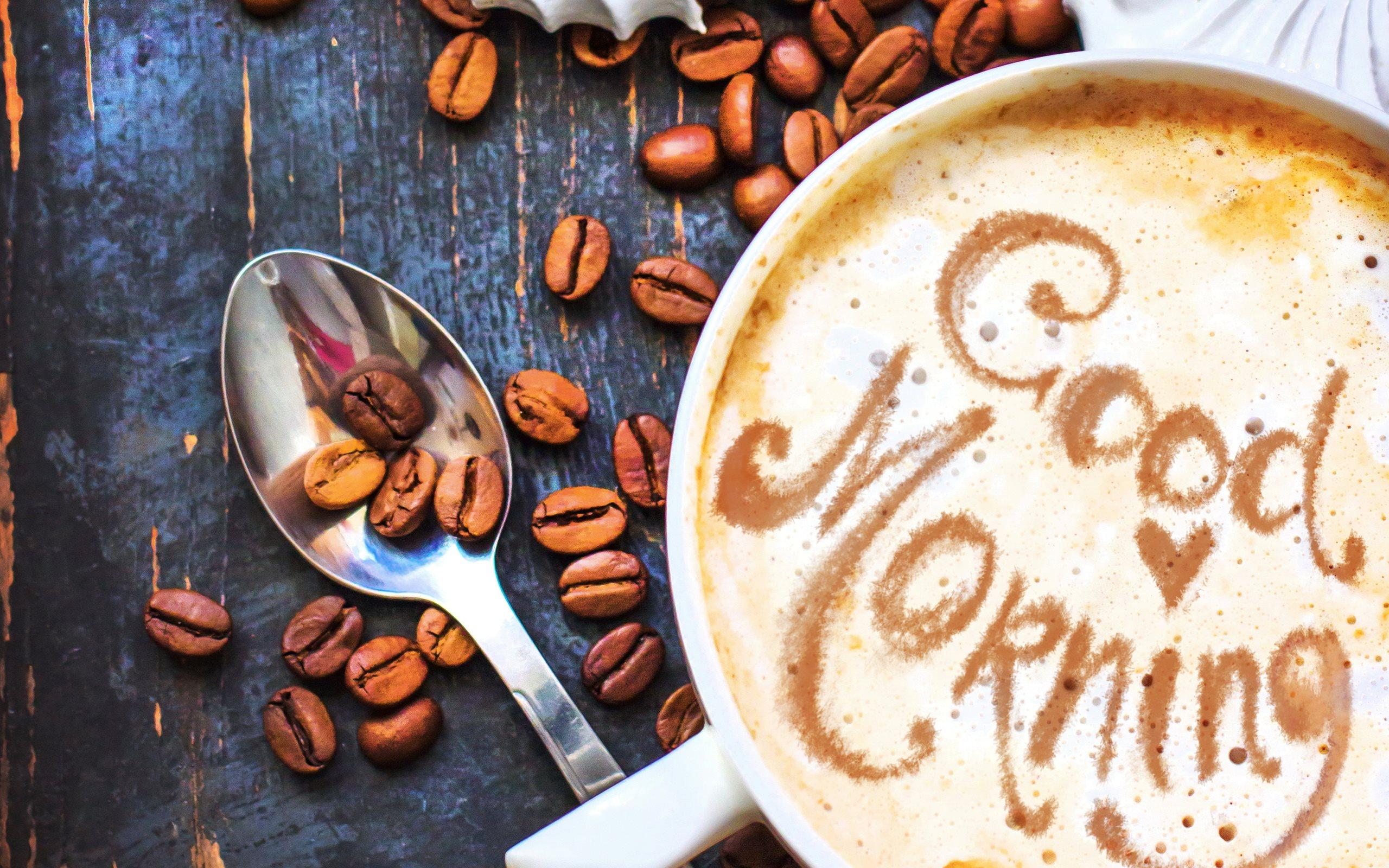 Апрель, открытки с кофейной тематикой с добрым утром
